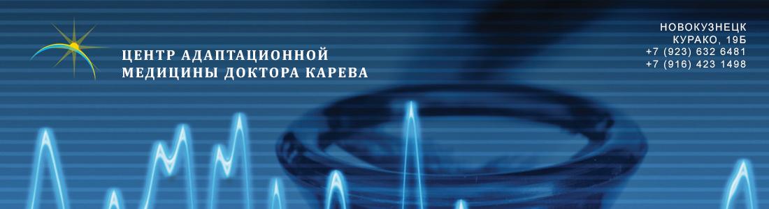 Центр адаптационной медицины доктора Карева